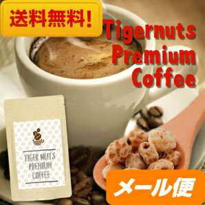 【ポイント5倍】お得な3個セット タイガーナッツプレミアムコーヒー 100g 食物繊維 カリウムたっぷり