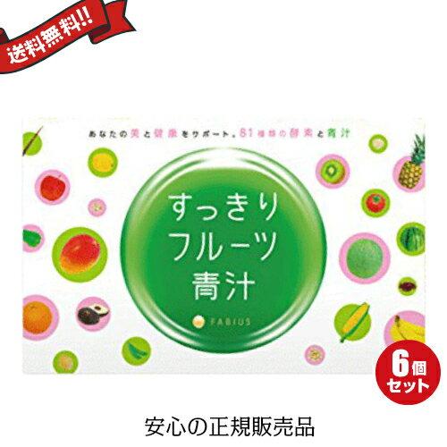 【ポイント3倍】すっきりフルーツ青汁 30包 6箱セット