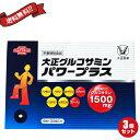 【ポイント4倍】大正グルコサミン パワープラス 30袋入り お得な3箱セット