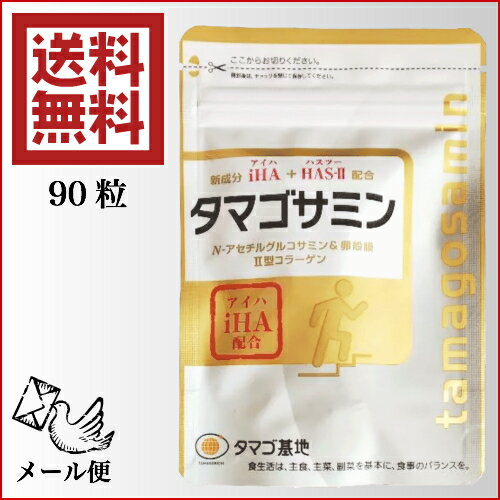 【ポイント2倍】【ママ割9倍】タマゴサミン 90粒