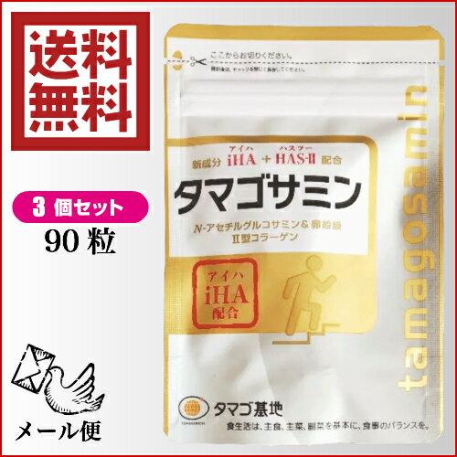 【ポイント2倍】【ママ割9倍】タマゴサミン 90粒 3袋セット