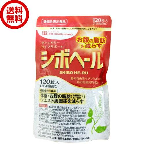 【ポイント5倍】シボヘール 120粒 機能性表示食品