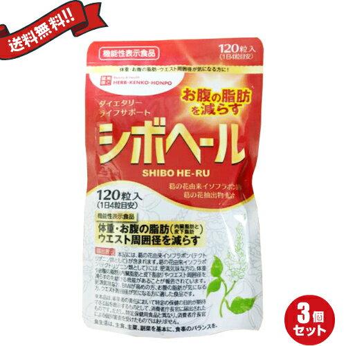 【ポイント5倍】シボヘール 120粒 3袋セット 機能性表示食品