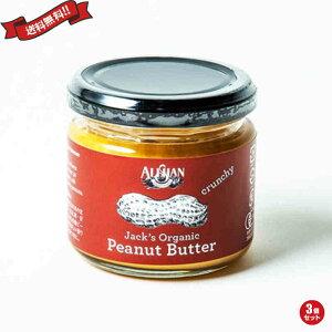 ミニサイズ 有機ピーナッツバター 120g 3個セット アリサン ALISAN