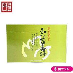 【ポイント最大4倍】ふるさと青汁 3g×30本入り 6箱セット マイケア