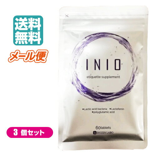 【ポイント2倍】イニオ INIO 60粒 3袋セット