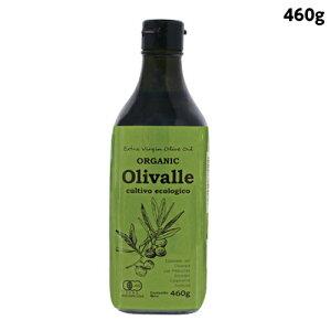 オリバレ Olivalle 有機エクストラバージンオリーブオイル 460g
