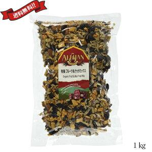 ナッツ 大容量 1kg アリサン 有機ナッツ&フルーツミックス 1kg