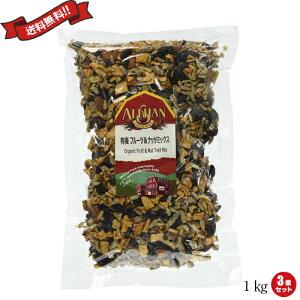 ナッツ 大容量 1kg アリサン 有機ナッツ&フルーツミックス 1kg 3個セット