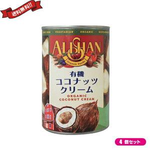 ココナッツクリーム ココナッツミルク 乳製品 豆乳 アレルギー アリサン 有機ココナッツクリーム 400ml 4個セット