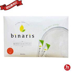 【ポイント最大4倍】乳酸菌 サプリ ダイエット ビナリス 30包 5個セット