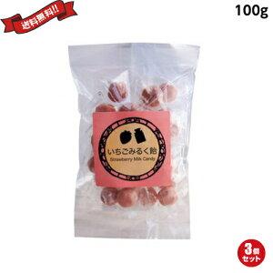 【ポイント5倍】最大25.5倍!いちごミルク 飴 キャンディー いちごみるく飴 100g 3袋セット