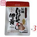 【ポイント6倍】最大33倍!健康家族 伝統にんにく卵黄 +アマニ 31粒 3袋セット