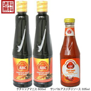 チリソース インドネシア サンバル ABCソース3本セット(ケチャップマニス2サンバルアスリ1)