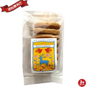 お菓子 ヘルシー オーガニック ベッカライヨナタン くるみのクッキー 80g 3個セット