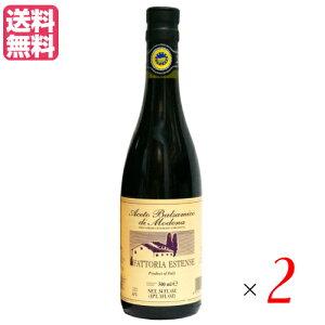 【ポイント6倍】最大33倍!バルサミコ バルサミコ酢 ワインビネガー ファトリア エステンセ バルサミコ ブロンズ(8年物) 500ml 2本セット