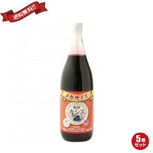 【ポイント最大4倍】カシス ジュース 発酵ジャフマック 醗酵カシス飲料 メガサイズ 1800ml 5個セット