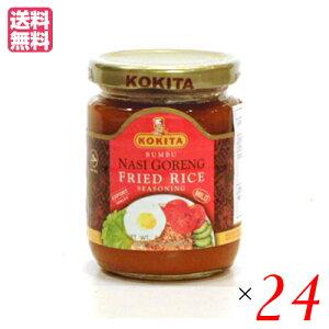 コキタ ブンブナシゴレン(マイルド) 250g KOKITA チャーハンの素 炒飯の素 24個セット