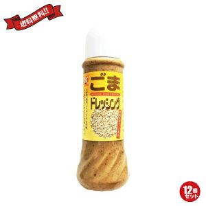 ドレッシングボトル ノンオイル 有機栽培 恒食 ごまドレッシング 390ml 12個セット