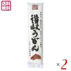 讃岐うどん 乾麺 香川 厳選 古式とろづけ製法 讃岐うどん 250g 2個セット