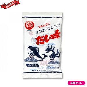 【ポイント最大4倍】出汁 だしパック 無添加 マルシマ かつおだしの素(10g×10袋) 3個セット