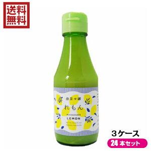 レモン果汁 ストレート 100% 無茶々園 れもんストレート果汁 1箱(150ml×8本入り)×3セット
