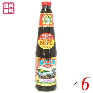 オイスターソース りきんき リキンキ 李錦記 オイスターソース 750g 6個セット