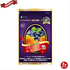 【ポイント最大4倍】ブルーベリー サプリ ルテイン ブルーベリー&ルテインα(アルファ) 31粒 機能性表示食品 2袋セット