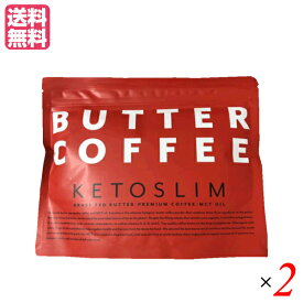 【ポイント6倍】最大34.5倍!ケトスリム 150g 2箱セット コーヒー バターコーヒー ケトジェニック 送料無料