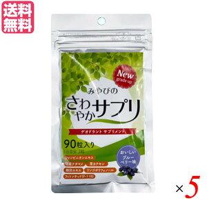 みやびのさわやかサプリ 90粒 5袋セット シャンピニオン 渋柿 サプリ 送料無料