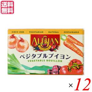 【ポイント最大4倍】ブイヨン 無添加 キューブ アリサン ベジタブルブイヨン80g (10g x 8 ) 12箱セット