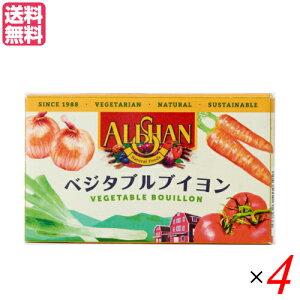 【ポイント最大4倍】ブイヨン 無添加 キューブ アリサン ベジタブルブイヨン80g (10g x 8 ) 4箱セット
