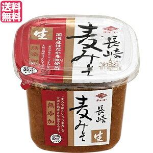 【ポイント最大4倍】味噌 麦みそ 無添加 チョーコー醤油 無添加長崎麦みそ カップ 750g 送料無料