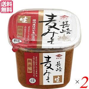 【ポイント最大4倍】味噌 麦みそ 無添加 チョーコー醤油 無添加長崎麦みそ カップ 750g 2個セット 送料無料