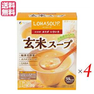 インスタントスープ 粉末スープ カップスープ ロハスープ LOHASOUP 玄米スープ 12杯分 4セットファイン 送料無料