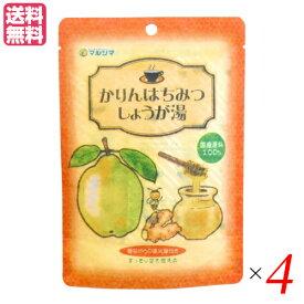 【ポイント6倍】最大32.5倍!生姜湯 しょうが湯 生姜茶 かりんはちみつしょうが湯 (12g×5) 4袋セット マルシマ 送料無料 母の日 ギフト プレゼント