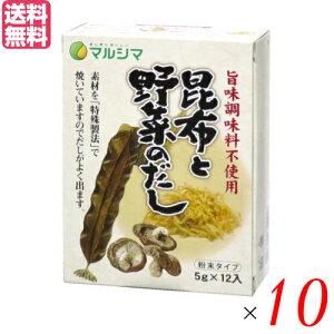 【ポイント最大4倍】出汁 だし 無添加 昆布と野菜のだし 1箱(5g×12) 10箱セット マルシマ 送料無料