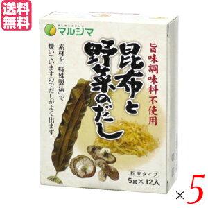【ポイント最大4倍】出汁 だし 無添加 昆布と野菜のだし 1箱(5g×12) 5箱セット マルシマ 送料無料