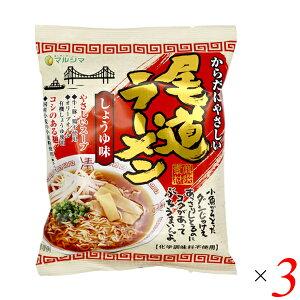 【ポイント6倍】最大32.5倍!らーめん 尾道 即席麺 マルシマ 尾道ラーメン 1食 3袋セット 送料無料