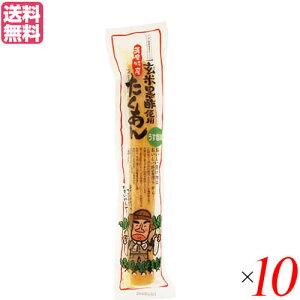 たくあん 沢庵 漬物 マルシマ 薩摩たくあん(玄米黒酢使用) 10本 送料無料 母の日 ギフト プレゼント
