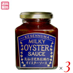 【ポイント6倍】最大33倍!ソース オイスターソース 国産 気仙沼完熟牡蠣のオイスターソース 160g 3個セット 送料無料