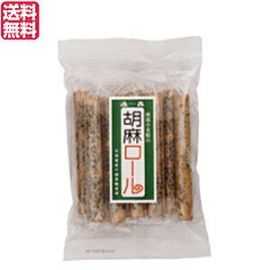 お菓子 クッキー 個包装 恒食 胡麻ロール 10本 送料無料 母の日 ギフト プレゼント