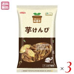 【ポイント2倍】芋けんぴ 塩けんぴ かりんとう おいしい純国産 芋けんぴ 150g ノースカラーズ 3袋セット 送料無料