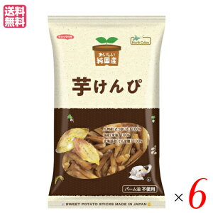 芋けんぴ 塩けんぴ かりんとう おいしい純国産 芋けんぴ 150g ノースカラーズ 6袋セット 送料無料