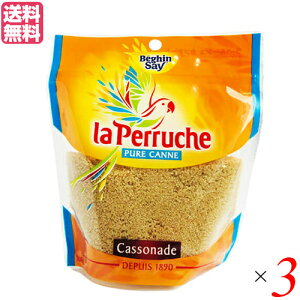 【ポイント最大4倍】砂糖 きび砂糖 カソナード ラ・ペルーシュ カソナード 200g 3袋 ベキャンセ 送料無料