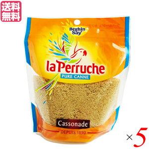 【ポイント最大4倍】砂糖 きび砂糖 カソナード ラ・ペルーシュ カソナード 200g 5袋 ベキャンセ 送料無料