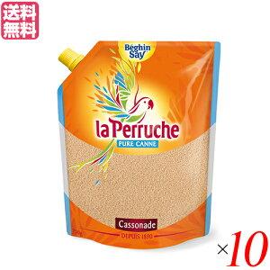 【ポイント最大4倍】砂糖 きび砂糖 カソナード ラ・ペルーシュ カソナード 750g 10袋 ベキャンセ 送料無料