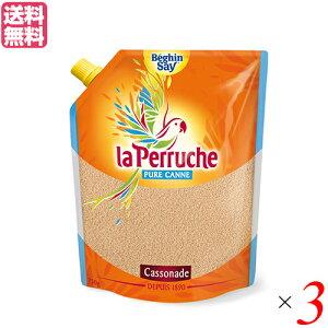 【ポイント最大4倍】砂糖 きび砂糖 カソナード ラ・ペルーシュ カソナード 750g 3袋 ベキャンセ 送料無料