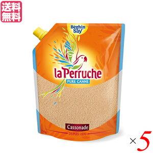 【ポイント最大4倍】砂糖 きび砂糖 カソナード ラ・ペルーシュ カソナード 750g 5袋 ベキャンセ 送料無料