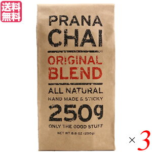 【ポイント6倍】最大32.5倍!チャイ 茶葉 マサラチャイ プラナチャイ オリジナルブレンド 250g 送料無料 3個セット